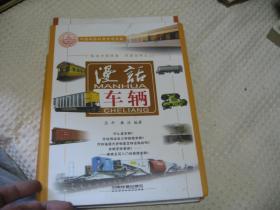解读中国铁路科普丛书 漫话 车辆