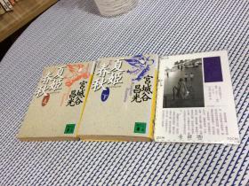 2本合售:  日文原版   夏姬春秋  上 下  全二册
