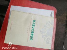 张东荪文化思想研究