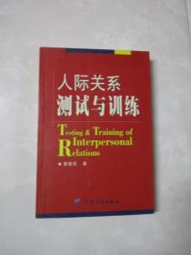 人际关系测试与训练