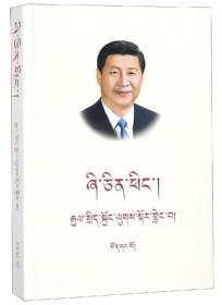 习近平谈治国理政(第1卷藏文版)