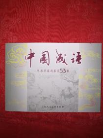 正版现货:中国成语故事第53册(60开连环画)