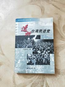 透析台湾民进党