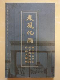 春风化雨:原中央大学的美术教育实践作品文献展