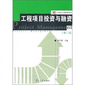 工程项目投资与融资9787309082401