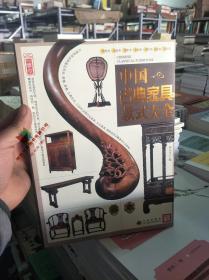 中国古典家具款式大全 倪文东 仿古明清家具鉴定制作设计书籍