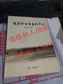 赵家珍古琴艺术中心 课程教材  有研究者的勾画,眉批