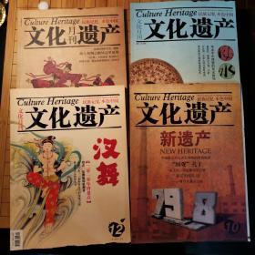 文化遗产(1,7,8,10,12)月刊五刊合售