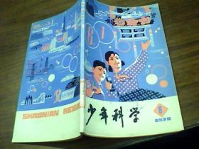 少年科学\1978年第6集