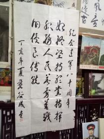 中国人民解放军广州军区副司令员,龚谷成中将书法墨宝一幅《纪念建军80周年-始终坚持听党指挥,服务人民英勇善战的优良传统。丁亥年夏龚谷成书》附有广州军区政治部大信封