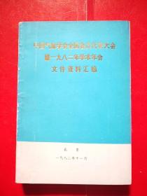 中国气象学会全国会员代表大会暨1982年学术年会文件资料汇编