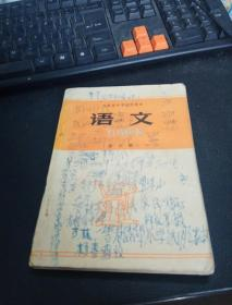 吉林省中学试用课本,语文第四册