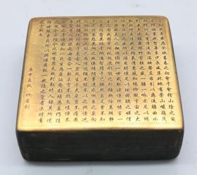 兰亭序 文房四宝书法全新老铜墨盒