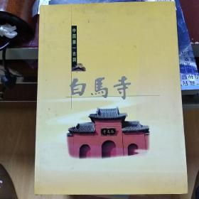 中国第一古刹 白马寺