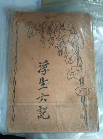 浮生六记(上海新文化书社印行)