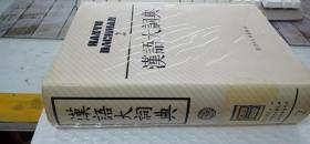 汉语大词典(2)