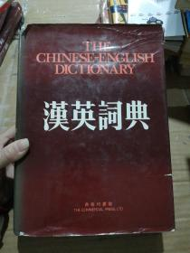 THE  CHINESE-ENGLISH  DICTONARY  汉英词典