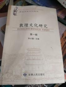 敦煌文化研究,第一辑