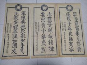 江西兴国县收中央苏维埃红色政权反围剿标语3种,高度约60厘米,蓝色木刻土纸,品相保存完好,存世极稀少!博物馆级藏品