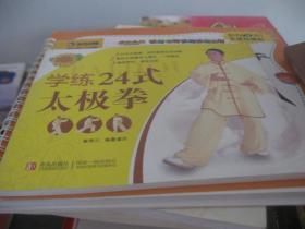 健康生活系列:学练24式太极拳
