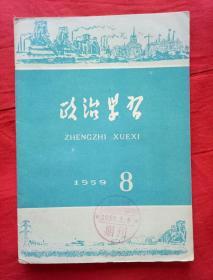 政治学习1959年第8期