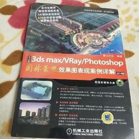 中文版3ds max/vray/photoshop园林景观效果图表现案例详解