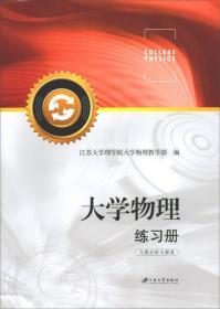 大学物理练习册:习题分析与解答(附课后练习)
