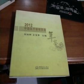 2012 中国医疗器械贸易年鉴