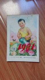 1981年画缩样(二)  人民美术出版社