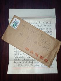 少年儿童出版社著名儿童插画家沈苑苑的信札3页,带原实寄封
