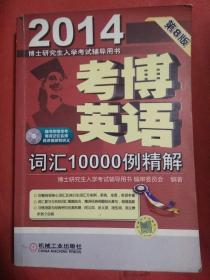 考博英语词汇10000例精解(第8版)