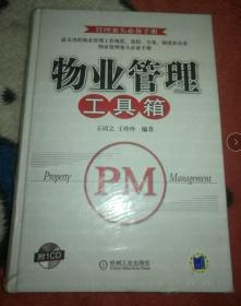 正版新书 物业管理工具箱