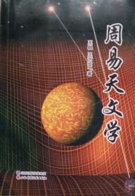周易天文学