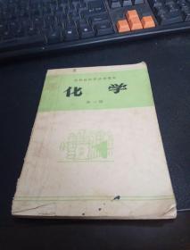 吉林省中学试用课本,化学第一册