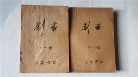 剧本 月刊 1956年全年1--12册全   中国戏剧家协会上海分会藏书   有作家江俊绪 签名借书卡