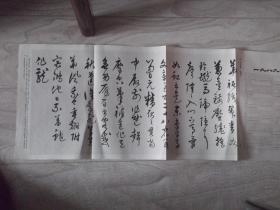明 宋克草书部分 李贺诗 书法夹页 符1989年月历