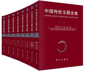 中国传世玉器全集(全8卷)