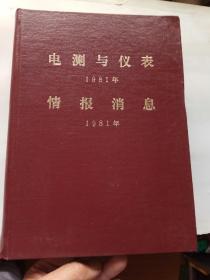 电测与仪表1981(合订本,精装!)