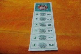 1998年中国建设银行浙江省分行六六顺有奖储蓄对奖券1版