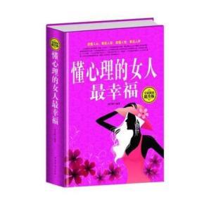 全民阅读:懂心理的女人最幸福(精装 全民阅读提升版)