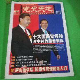 《党史天地》2016年下半月版第1期