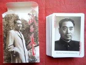扑克,周恩来,珍藏扑克牌,系列扑克 纪念版  中国扑克博物馆
