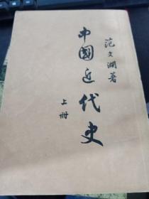 中国近代史上册 60号