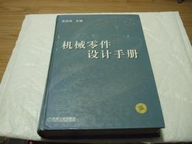 机械零件设计手册  z
