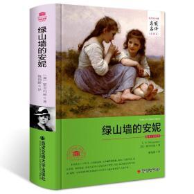 外国文学经典·名家名译(全译本) 绿山墙的安妮
