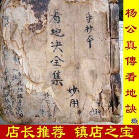 看地诀全集 [清]张宗潮著 老风水地理师秘传真迹手抄本