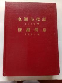电测与仪表1983(合订本,精装!)
