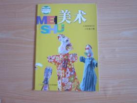 义务教育教科书 美术 六年级下册 【 2014年版 苏教版】