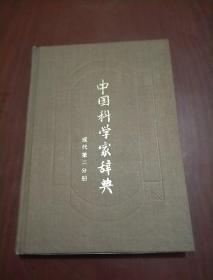 中国科学家辞典(现代 第二分册) 精装(另附严文典信札一通)