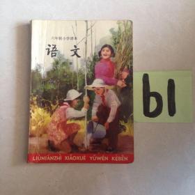 语文第六册--满25包邮!